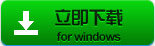 威达软件立即下载